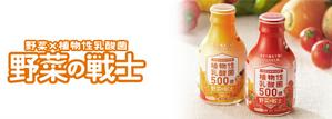 野菜の戦士 ブランドサイト