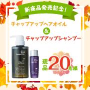 【現品20名様】新発売☆ヘアオイル&高級アミノ酸シャンプーをセットでプレゼント♪