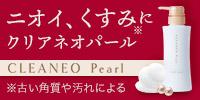 【クリアネオパール】女性用美肌ボディソープ