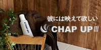 【チャップアップ】育毛ローション