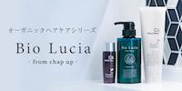 【ビオルチア】オーガニックヘアケアシリーズ