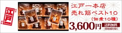 銀座 ごふぁん屋おススメ【江戸一本店売れ筋ベスト10(佃煮10種)】