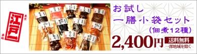 銀座 ごふぁん屋おススメ【お試し小袋一膳セット(佃煮12種)】