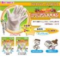 【汗をかいたお子様にも!】からだふき手袋モニター50名様を募集!/モニター・サンプル企画