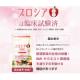 【ビフォー・アフターモニター募集】臨床試験済みダイエットサプリ、プロシア8のモニター