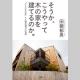 イベント「新刊本『そうか、こうやって木の家を建てるのか。』 100名様・感想文コンテスト!」の画像