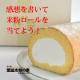 イベント「★3名様限定★米粉ロールケーキをプレゼント!【重量木骨の家】」の画像