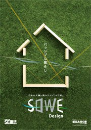 SOWE Design 公式Facebookページ
