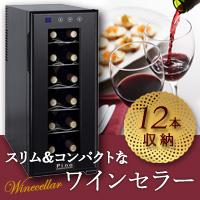 おしゃれな【家庭用ワインセラー】をお手頃価格で!