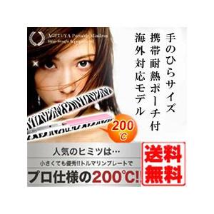 『RASTA』★楽天Yahoo!ランキング常連★ヘアアイロン【アゲツヤミニ】