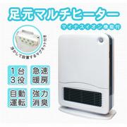 人感センサーで強力消臭・急速暖房「コンパクトトイレ暖房器」