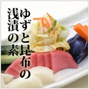 徳島産ゆず、北海道産昆布、瀬戸内産藻塩使用の【浅漬けの素】