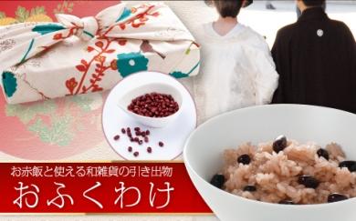 【ギフト専門店おふくわけオンライン】 おふくわけ赤飯