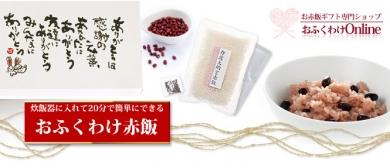 【赤飯ギフト専門店】おふくわけOnline