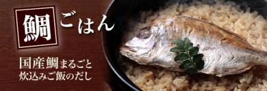 国産天然鯛と上品な鰹だしの炊込みご飯