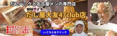 尾張名古屋だし屋大友47club店