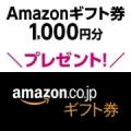 【Amazonギフト券1000円分が当たる】ウイルス対策アンケート/モニター・サンプル企画