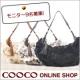 イベント「cooco(クーコ)【新入荷商品】 ラビットマフラー付ショルダーのモニター募集!」の画像