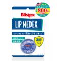 【新商品】全米No2リップケアブランド『Blistex』 唇を乾燥・カサツキからしっかり守るリップバーム02/モニター・サンプル企画