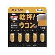 「『乾杯ウコンEX』モニター募集」の画像、ピルボックス ジャパン株式会社のモニター・サンプル企画