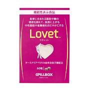 「食事の脂肪や糖が気になる方に 機能性表示食品『Lovet』05」の画像、ピルボックス ジャパン株式会社のモニター・サンプル企画
