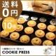 イベント「お菓子作りが楽しくなる♪14種類のクッキー型セット クッキープレスを3名様にプレ」の画像
