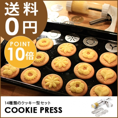 14種類のクッキー型セット クッキープレス