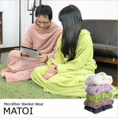 5色から選べる☆あったか着る毛布 MATOI(マトイ) 2013年冬バージョン