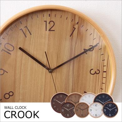 曲げ木を使用したナチュラルなデザインの静かな掛け時計「曲木時計 クルック」