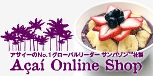 「サンバゾン(TM)アサイー Acai Online Shop」