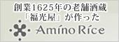 """創業1625年の老舗酒造『福光屋』がお届けする金沢の""""美しさ""""『アミノリセ』"""