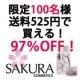 イベント「【有料モニター】送料¥525だけで¥17070のSAKURAシリーズ100名様に」の画像