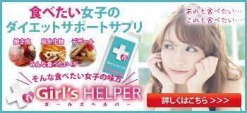 【Girl's Helper】ガールズヘルパー