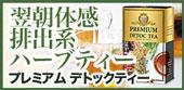 便秘茶NO1!!「プレミアムデトックティー」