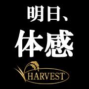 株式会社ハーベスト