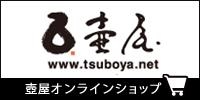壺屋総本店オンラインショップ