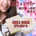 【ブログなしOK】薬用アットベリー♡顔写真+感想キャンペーン【13名様】
