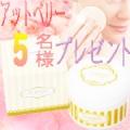 【ブログなしOK!】薬用アットベリー♥プレゼント【5名様】/モニター・サンプル企画