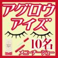 【Wキャンペーン実施】新商品!まゆ毛美容液のアグロウアイズ♪まゆ育まつ育しよう