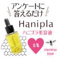【2分で簡単アンケート】\新発売/次世代ブースター美容液!ハニプラ美容液/モニター・サンプル企画