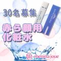 【ブログなしOK!】顔出しモニター募集!【赤ら顔用化粧水をお試し!】