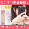 【ブログなしOK】20秒動画でプレマームをプレゼント♪【20名様】