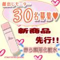 【ブログなしOK!】顔出しモニター募集!【未発売の化粧水をいち早くお試し!】