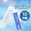 【Wキャンペーン実施】新商品!赤ら顔解消化粧水!\話題のヒト幹細胞/【 シロメル】