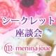 【ブログなしOK!】menina joue♡シークレット座談会【第一回】/モニター・サンプル企画