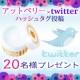 【twitter】アットベリー♡20名様プレゼント【ハッシュタグ投稿】/モニター・サンプル企画