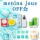 【15名様】 第22回 menina joueOFF会 【参加者募集】 /モニター・サンプル企画