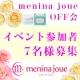 【7名様】 第24回 menina joueOFF会 参加者募 【お土産付き】 /モニター・サンプル企画