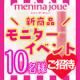 イベント「【10名様】 第32回 menina joueOFF会 参加者募集 【新商品】」の画像