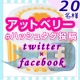 【twitter】アットベリー♡20名様プレゼント【#ハッシュタグ投稿】/モニター・サンプル企画